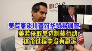 美专家:川普政府若采取单边对华贸易制裁  这个过程中没有赢家