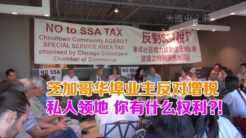 芝加哥华埠业主反对增税 私人领地 你有什么权利?!