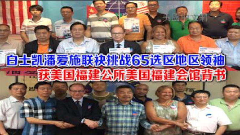 白士凯潘爱施联袂挑战65选区地区领袖 获美国福建公所美国福建会馆背书