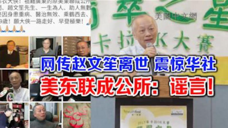 网传赵文笙离世震惊华社 美东联成公所:谣言!