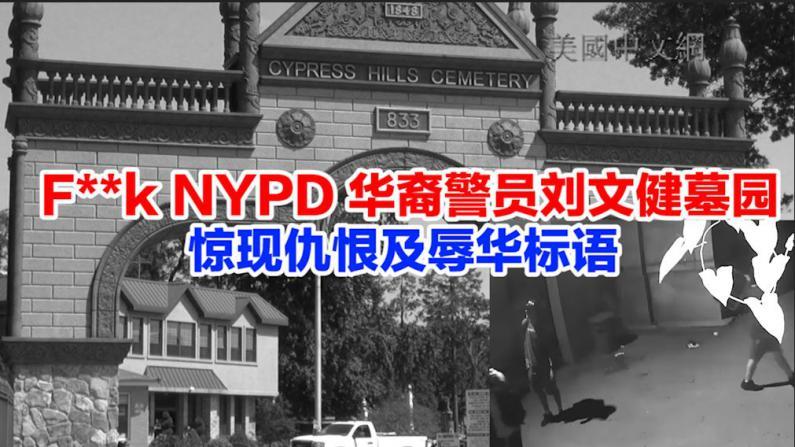 F**k NYPD 华裔警员刘文健墓园惊现仇恨及辱华标语