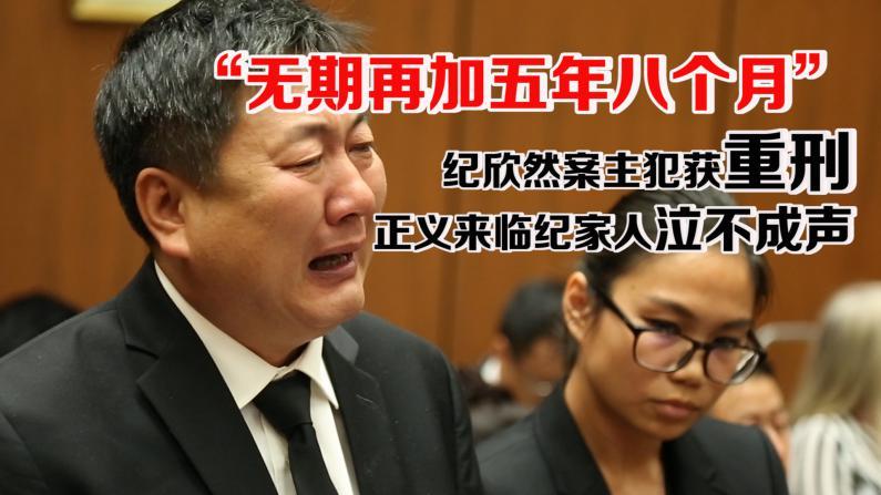 纪欣然案主犯被判终身监禁 最高刑期能否告慰失独家庭