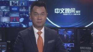2017年08月16日中文晚间播报
