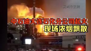 中石油大连石化分公司起火 现场浓烟飘散