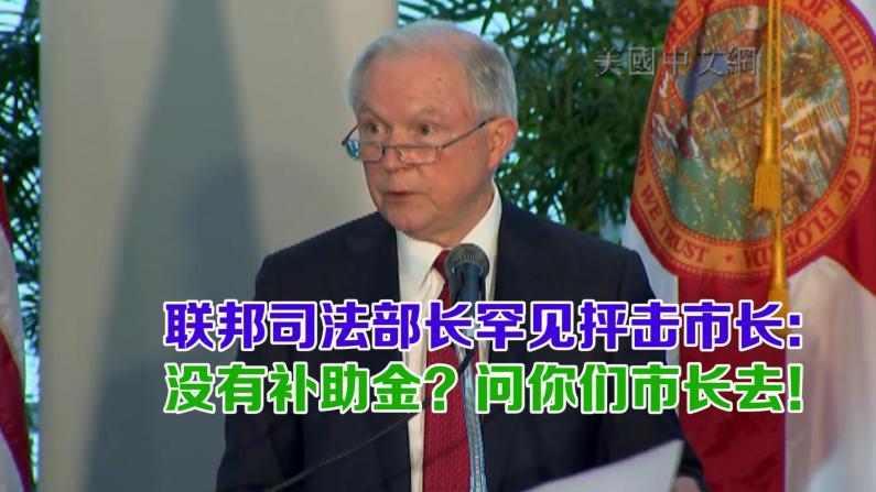 联邦司法部长罕见抨击市长: 没有补助金?问你们市长去!
