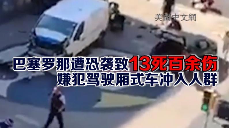 西班牙巴塞罗那遭恐袭 嫌犯驾车冲入人群致13死百伤