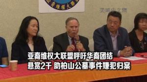 亚裔维权大联盟呼吁华裔团结 悬赏2千 助柏山公墓事件嫌犯归案