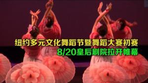 纽约多元文化舞蹈节暨舞蹈大赛初赛   8/20皇后剧院拉开帷幕