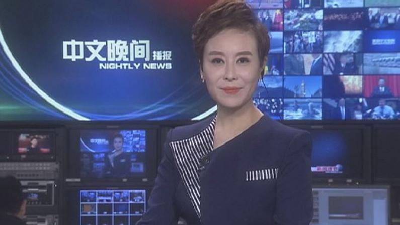 2017年08月17日中文晚间播报