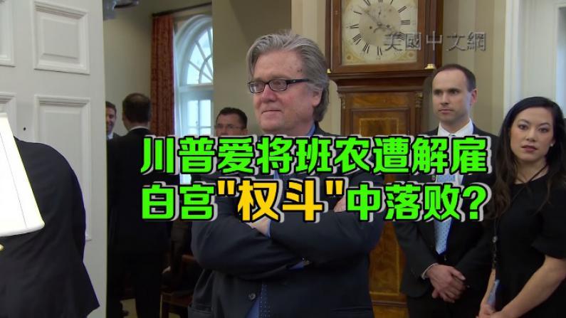 白宫首席战略顾问班农遭解雇 川普疑早对其心生不满?