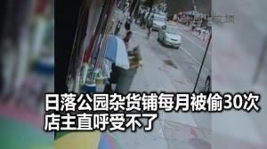 杂货店每月被窃30次 纽约布鲁克林华裔店主有苦难言