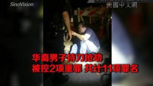 纽约布鲁克林8大道华裔劫匪过堂 被控2项重罪
