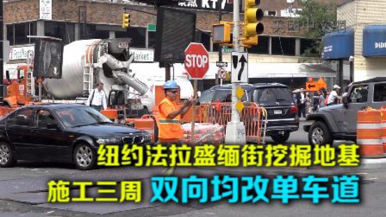纽约法拉盛缅街挖掘地基 施工三周 双向均改单车道