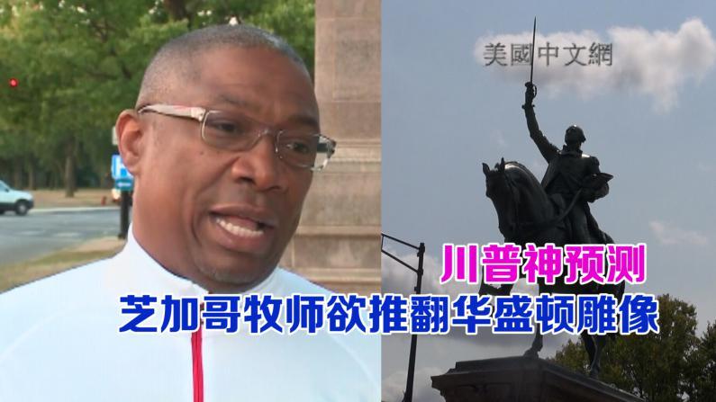 川普神预测 芝加哥牧师提议推翻华盛顿雕像
