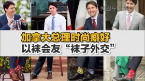 """加拿大总理时尚癖好 以袜会友""""袜子外交"""""""