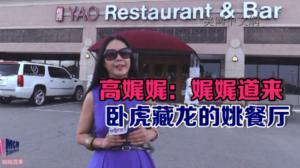 高娓娓:娓娓道来 卧虎藏龙的姚餐厅