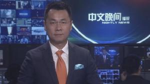 2017年08月18日中文晚间播报