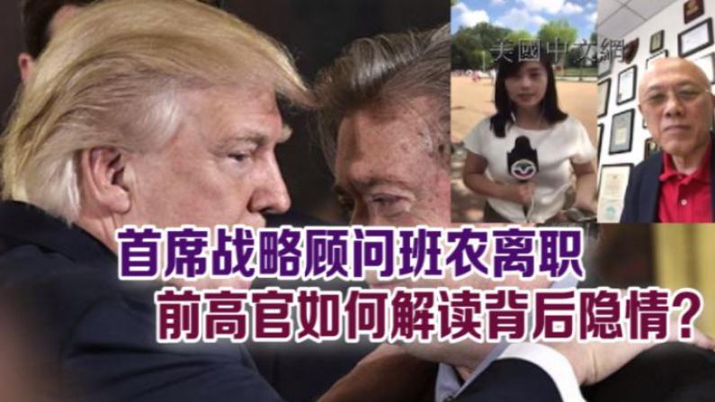 连线:川普首席战略顾问离职 前高官如何解读背后隐情?