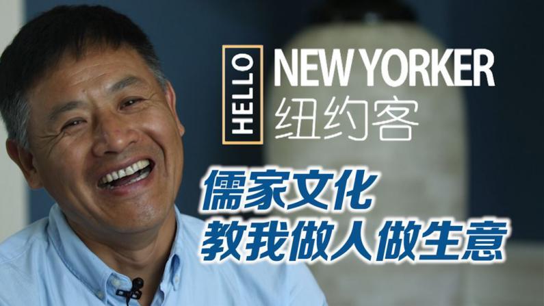 HELLO纽约客安全忠:儒家文化教我做人做生意