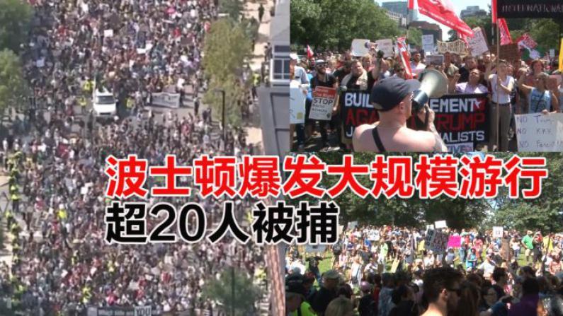 波士顿爆发大规模游行 超20人被捕