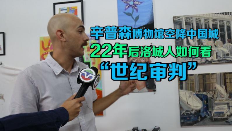 """辛普森博物馆空降中国城  22年后洛城人如何看""""世纪审判"""""""
