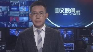 2017年08月20日中文晚间播报