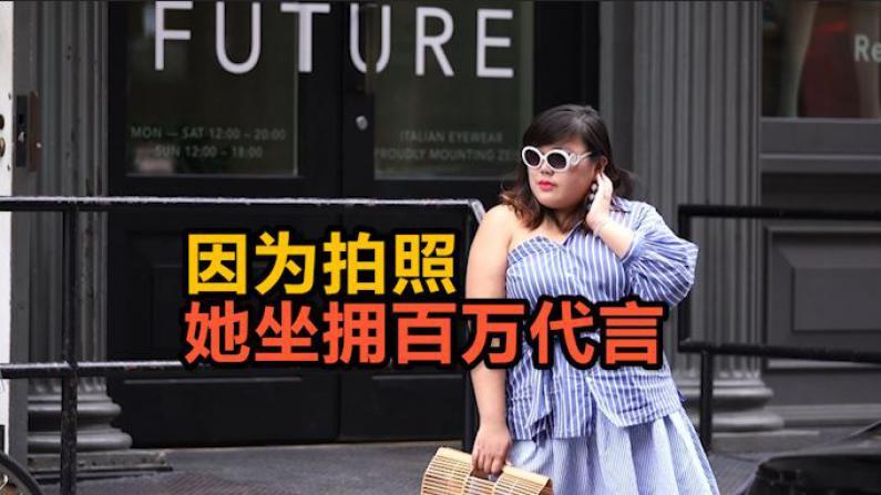 纽约大学留学生成为大码时尚博主 百万代言接到手软