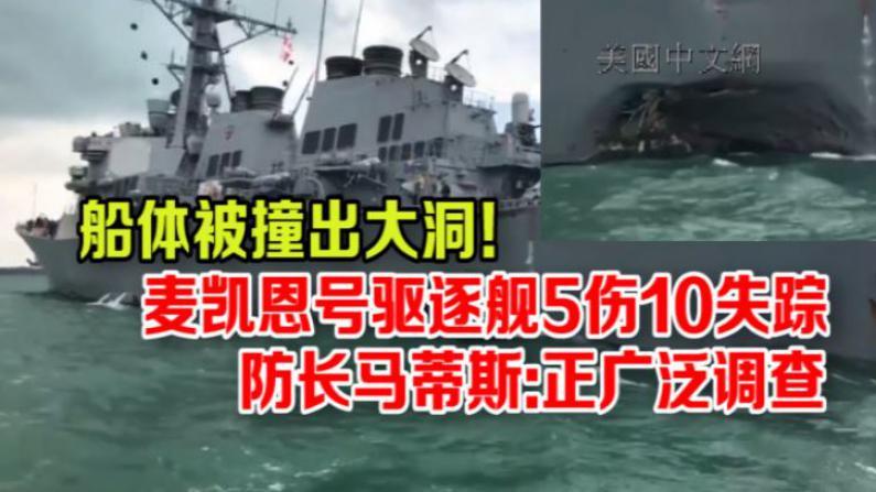 船体被撞出大洞!麦凯恩号驱逐舰5伤10失踪  防长马蒂斯:正广泛调查