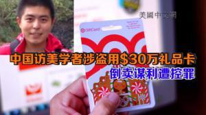 中国来美学者涉盗用$30万礼品卡 倒卖谋利遭控罪