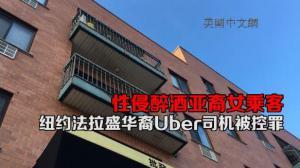 性侵醉酒亚裔女乘客 纽约法拉盛华裔Uber司机被控罪