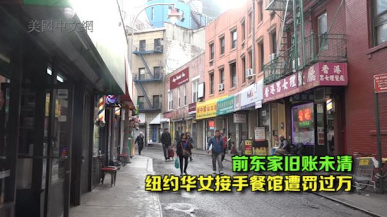 前东家旧账未清 纽约华女接手餐馆遭罚过万