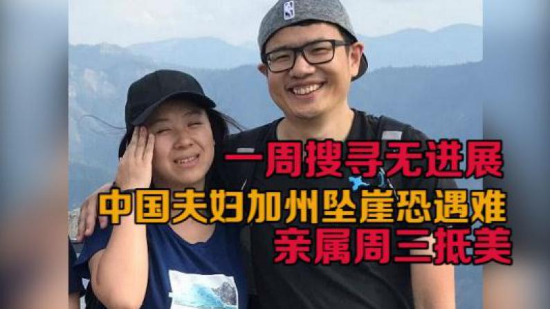 中国夫妇加州自驾坠崖恐遇难 搜寻一周无果警方不作为?