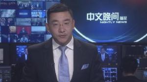 2017年08月21日中文晚间播报