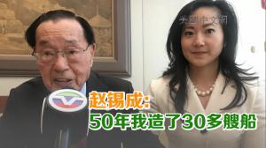 赵锡成:50年我造了30多艘船