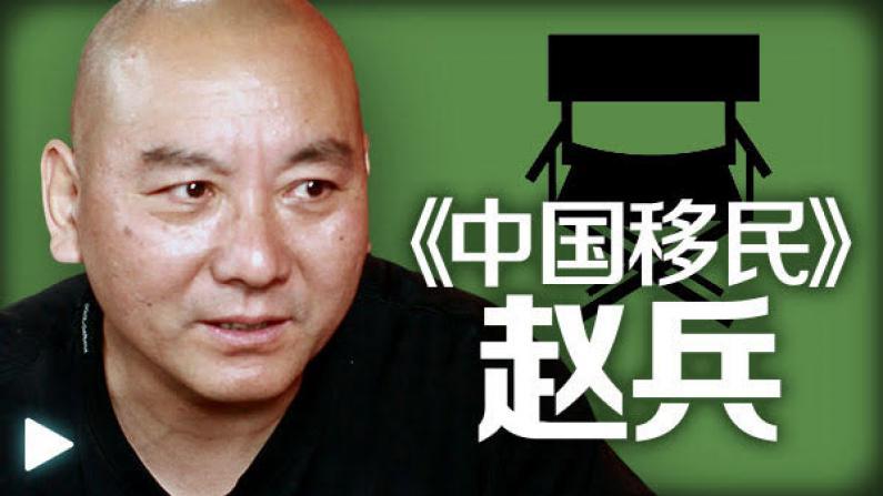 赵兵:关注中国移民