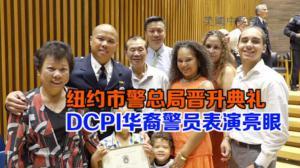 纽约市警总局晋升典礼 DCPI华裔警员表演亮眼