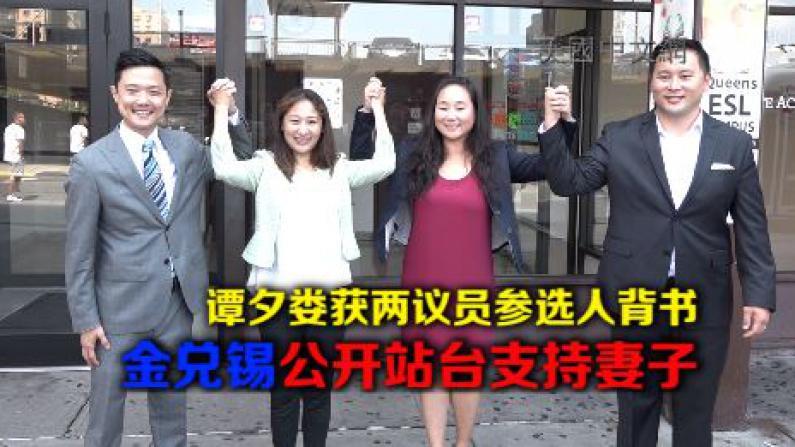 谭夕娄获两议员参选人背书 金兑锡公开站台支持妻子