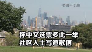 称中文选票多此一举 纽约布鲁克林贝瑞吉郡委会参选人道歉