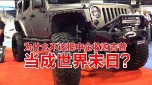 中国长城汽车有意收购吉普 消息一出美国网友炸开了锅