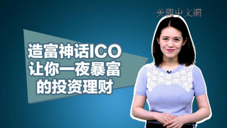 造富神话ICO 让你一夜暴富 的投资理财