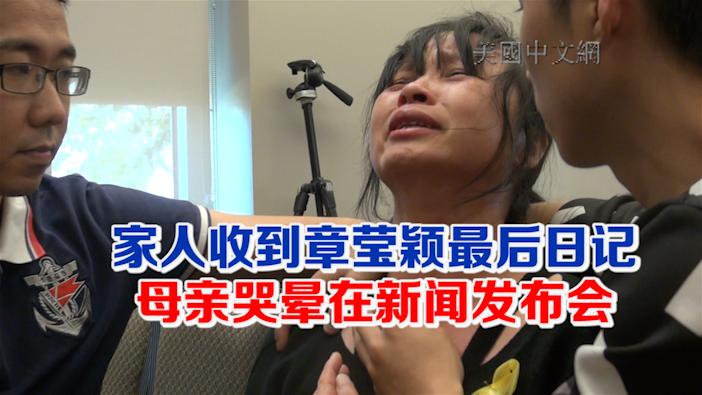 家人收到章莹颖最后日记 母亲哭晕在新闻发布会