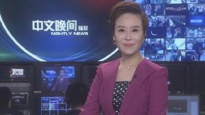 2017年08月22日中文晚间播报