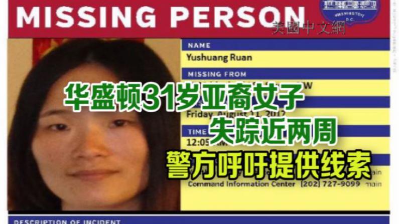 华盛顿31岁亚裔女子失踪近两周 警方呼吁民众提供线索