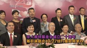 华人善终基金会成立二十周年  慈善筹款演唱会10/27曼哈顿举办