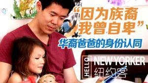 HELLO纽约客:华裔的童年因这本书而改变