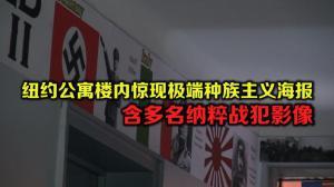 纽约公寓楼内惊现极端种族主义海报 含多名纳粹战犯影像