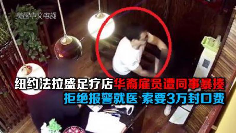 纽约法拉盛足疗店华裔雇员被同事暴揍 拒绝报警就医 索要3万封口费