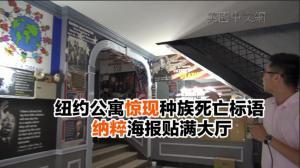 纽约公寓惊现种族死亡标语  纳粹海报贴满大厅
