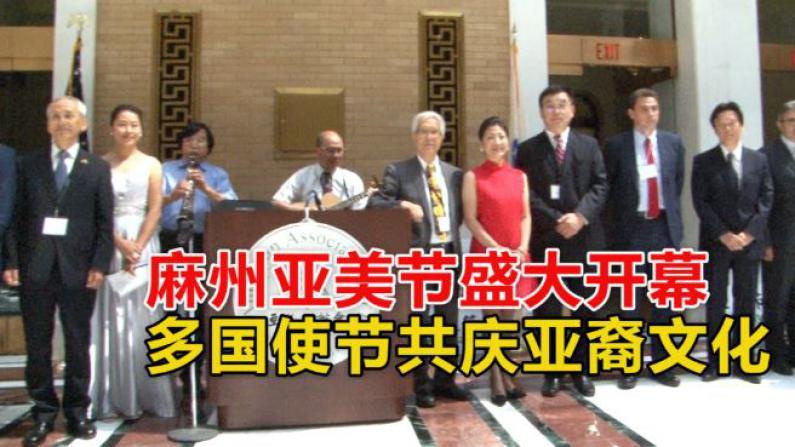 麻州亚美节盛大开幕 多国使节共庆亚裔文化