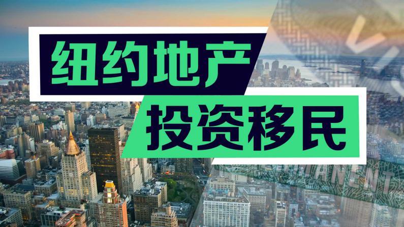 纽约地产与EB-5投资移民项目新动向